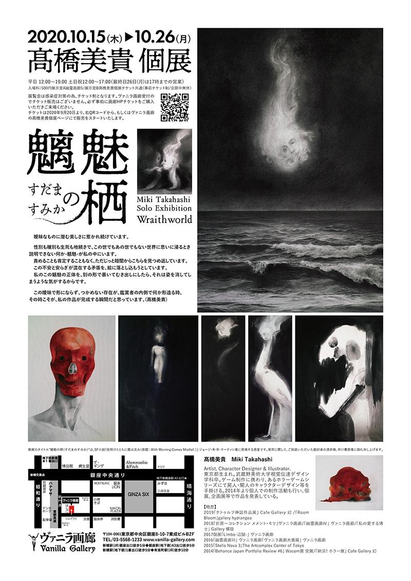 髙橋美貴個展「魑魅の栖(すだまのすみか)」