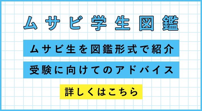 ムサビ学生図鑑