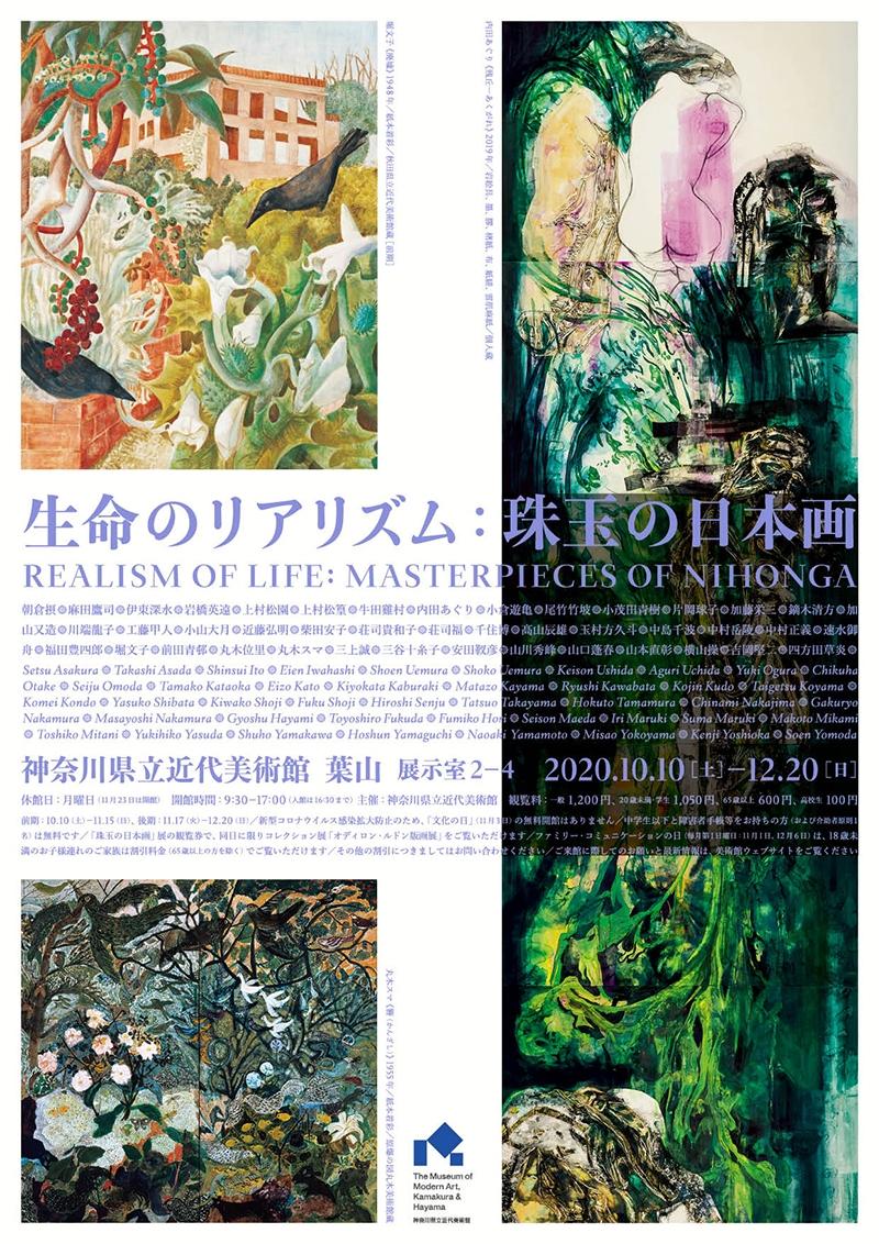 生命のリアリズム:珠玉の日本画