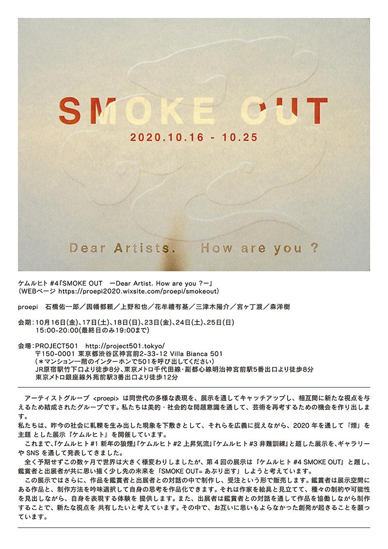 ケムルヒト #4 SMOKE OUT