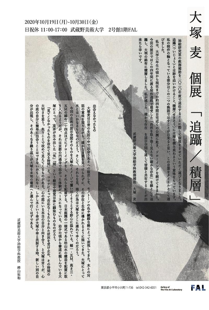 油絵研究室スタッフ研究発表  大塚 麦個展「追躡/積層」