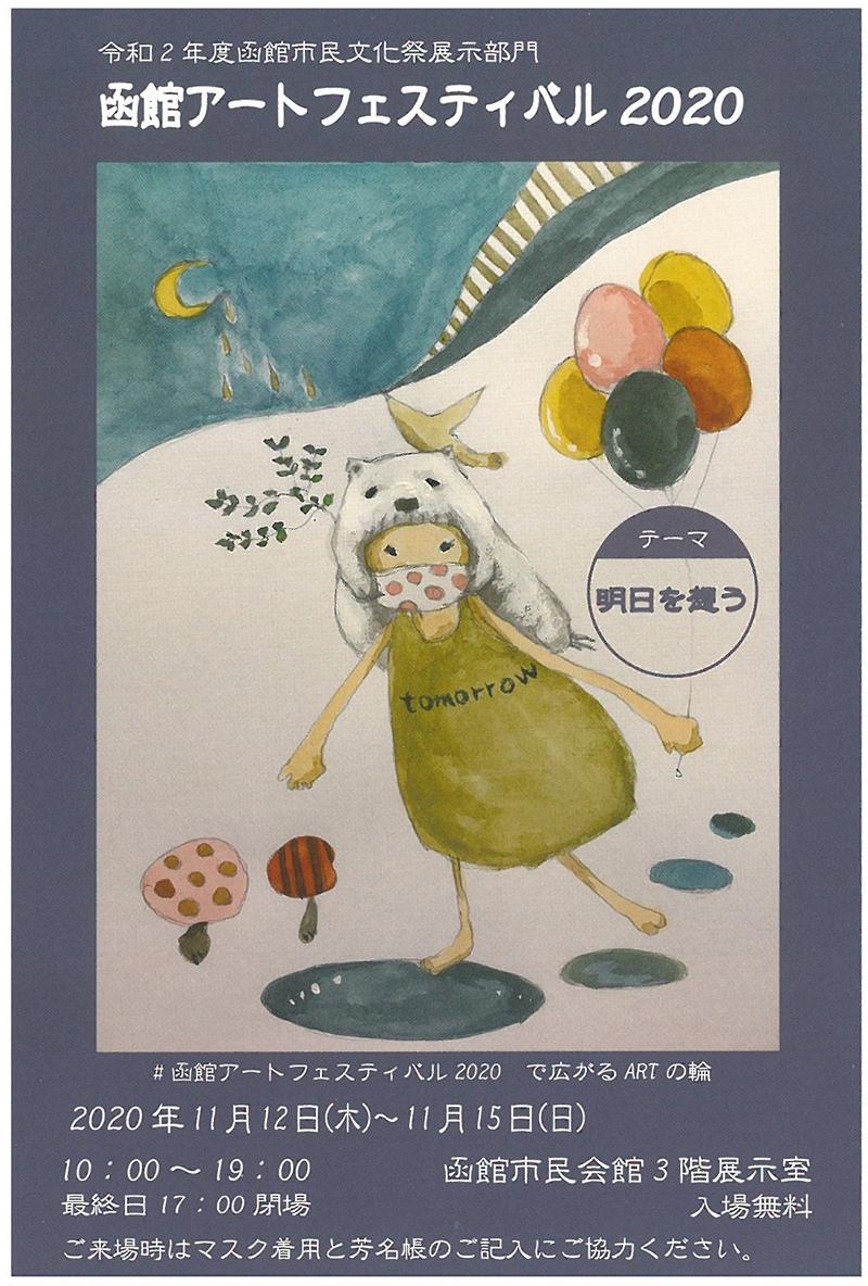令和2年度函館市民文化祭展示部門「函館アートフェスティバル2020」