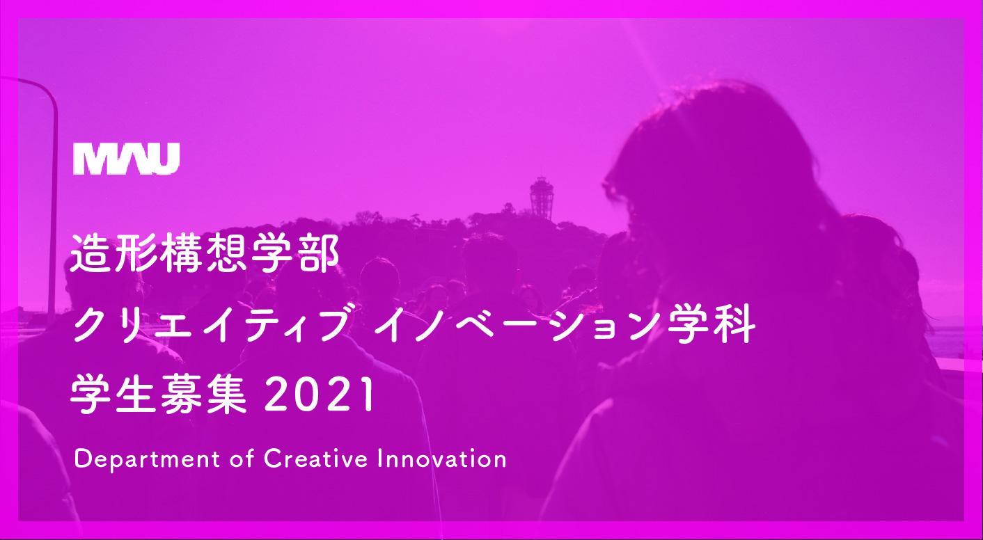 クリエイティブイノベーション学科学生募集2021