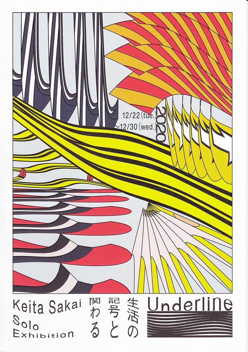 サカイケイタ個展「Underline - 生活の記号と関わる」
