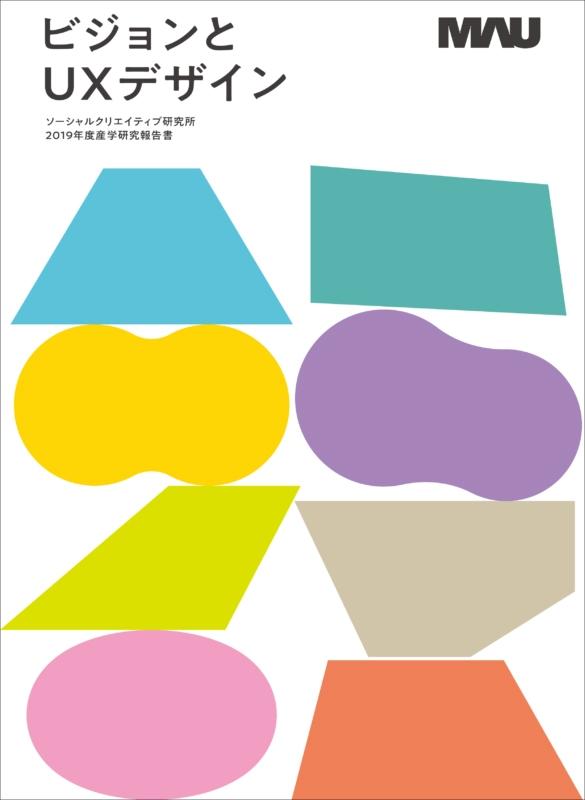 ソーシャルクリエイティブ研究所2019年度産学研究報告書