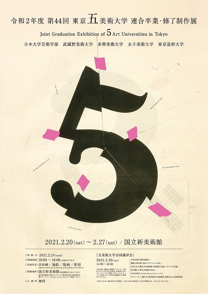 令和2年度 第44回 東京五美術大学連合卒業・修了制作展
