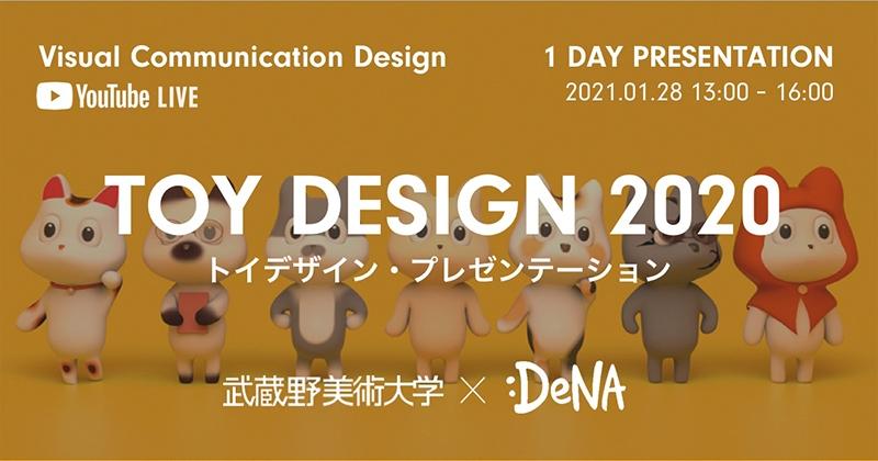 TOY DESIGN 2020 ライブ・プレゼンテーション