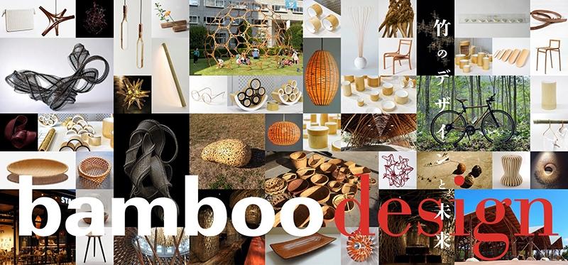 「BAMBOO DESIGN」~竹のデザインと未来~