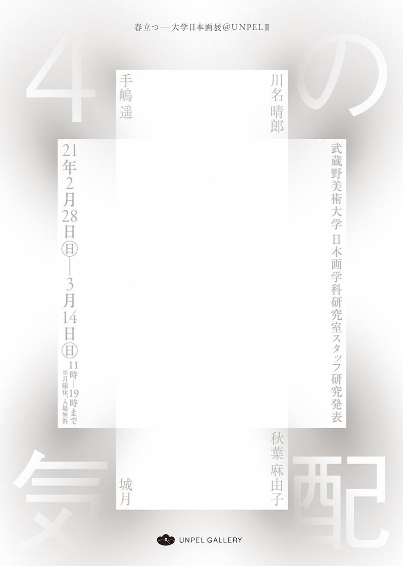4の気配 -武蔵野美術大学日本画学科研究室スタッフ研究発表-