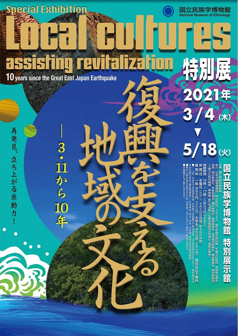特別展「復興を支える地域の文化―3.11から10年」