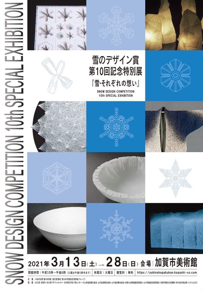 雪のデザイン賞第10回記念特別展『雪・それぞれの想い』