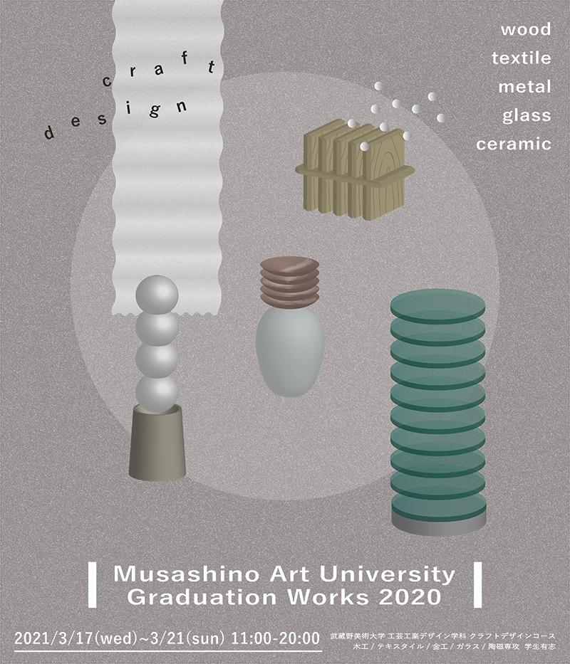 工芸工業デザイン学科 クラフトデザインコース 卒業制作展
