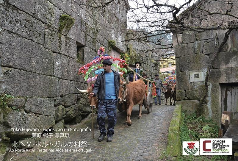 藤原暢子写真展「北へV -ポルトガルの村祭-」