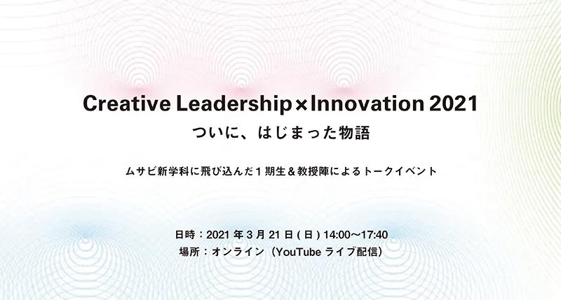 Creative Leadership×Innovation 2021 ついに、はじまった物語 〜ムサビ新大学院新学科に飛び込んだ1期生&教授陣によるトークイベント〜