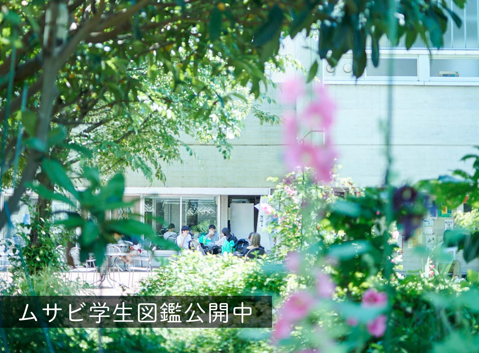 ムサビ学生図鑑公開中