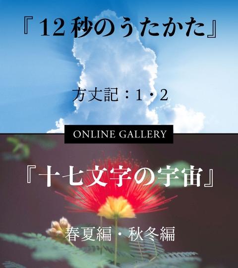 小谷育弘 オンライン個展