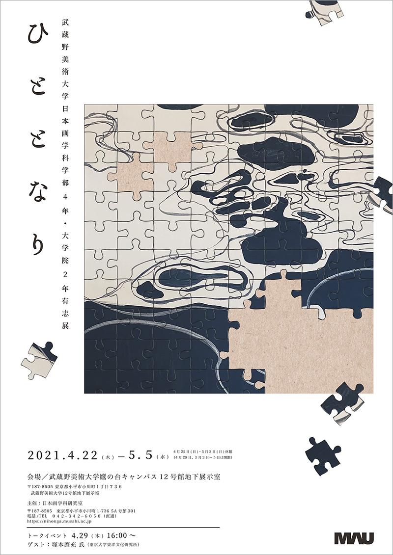 武蔵野美術大学日本画学科学部4年・大学院2年有志展 ひととなり