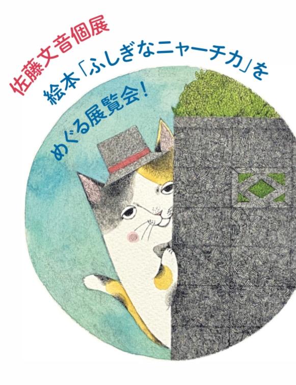 佐藤文音個展 絵本「ふしぎなニャーチカ」をめぐる展覧会!