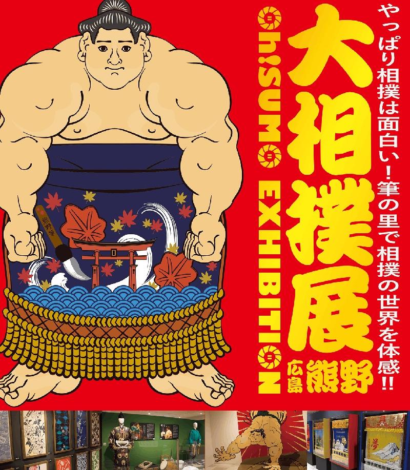 大相撲展 広島・熊野