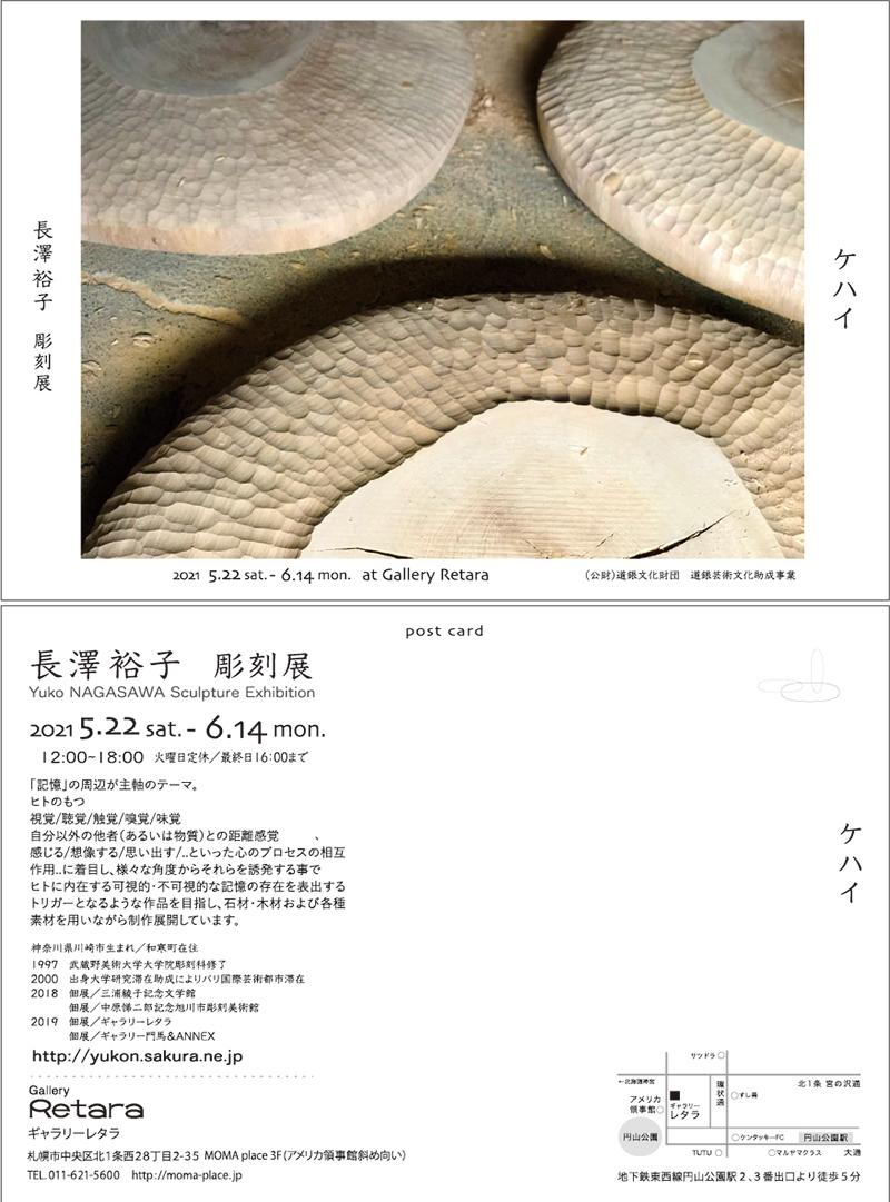 「ケハイ」長澤裕子彫刻展