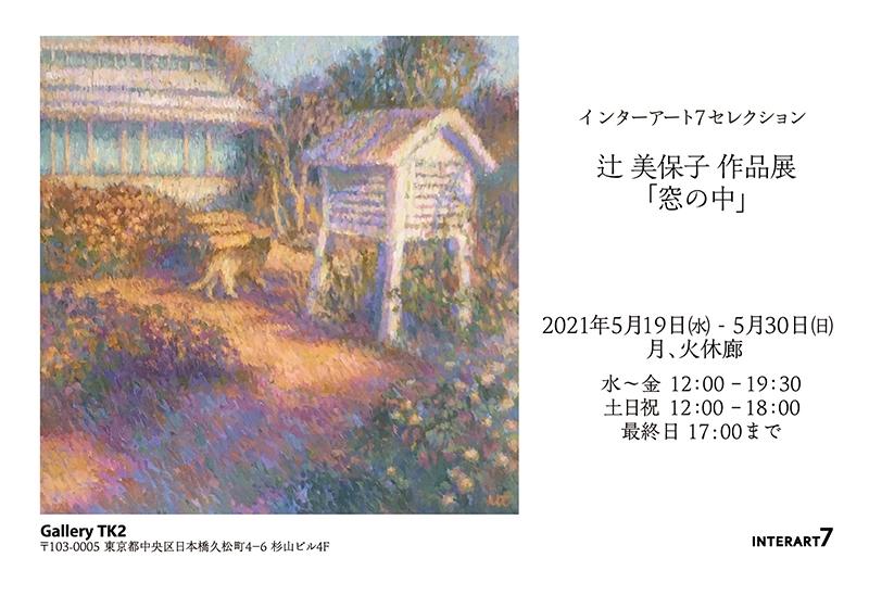辻美保子 作品展『窓の中』