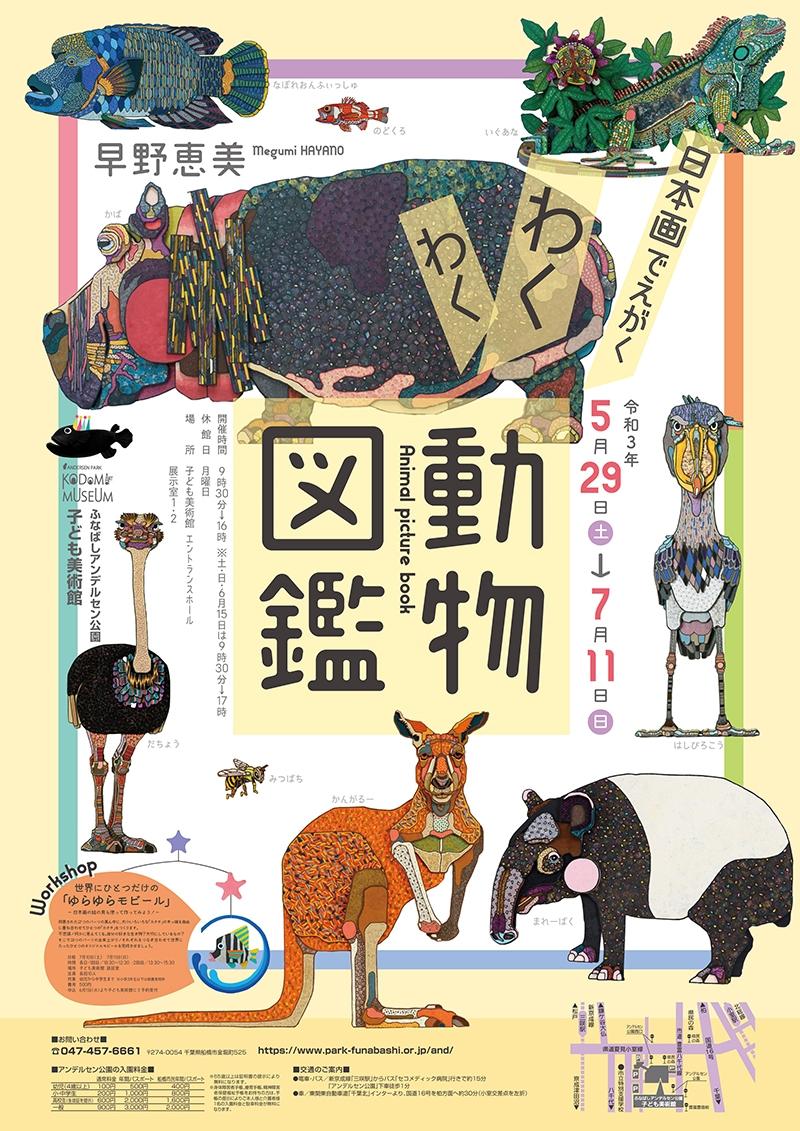 日本画でえがくわくわく動物図鑑