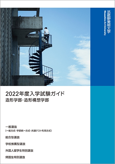 入学試験ガイド 2021