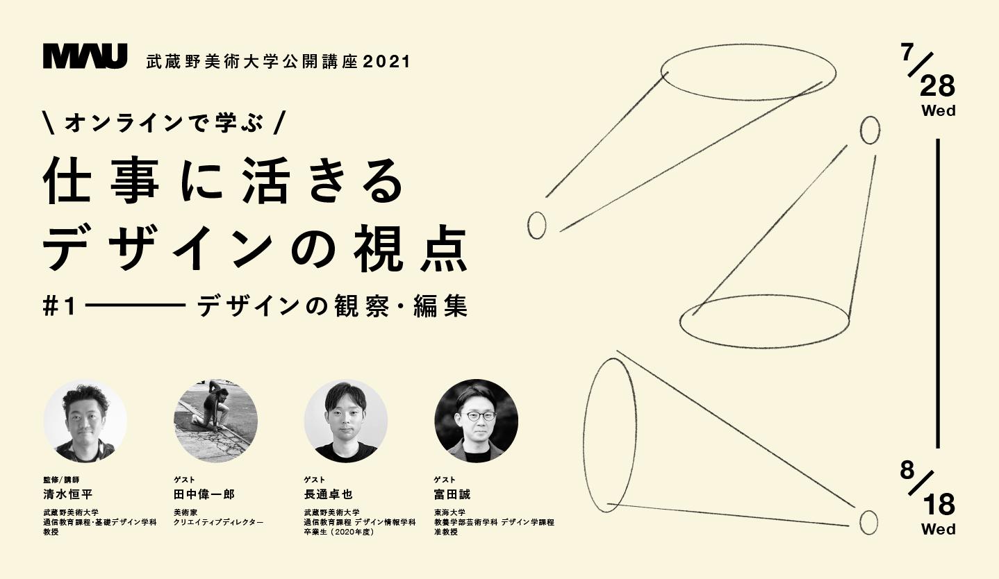 公開講座「オンラインで学ぶ!仕事に活きるデザインの視点」 #1 デザインの観察・編集