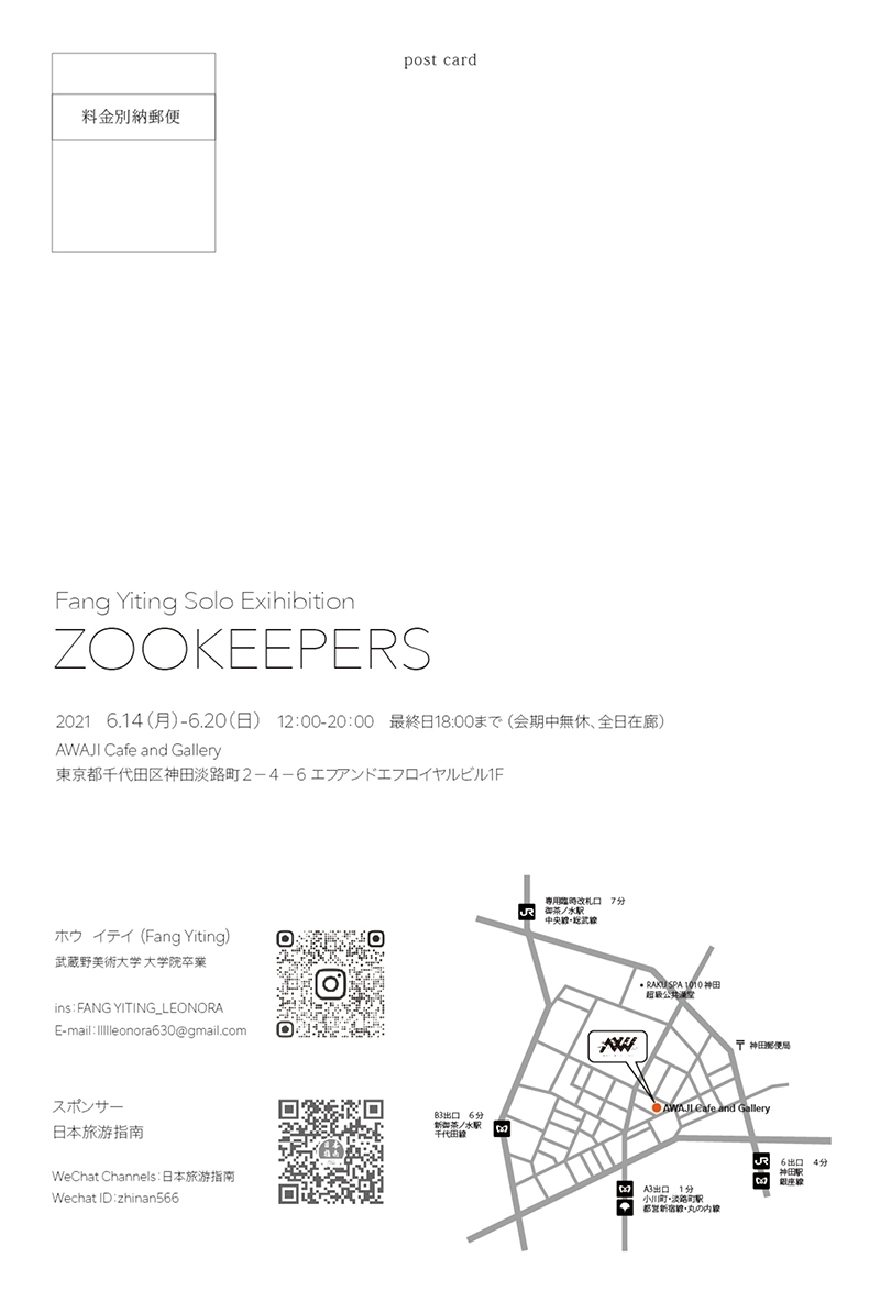 FANG YITING Solo Exhibition ZOOKEEPERS