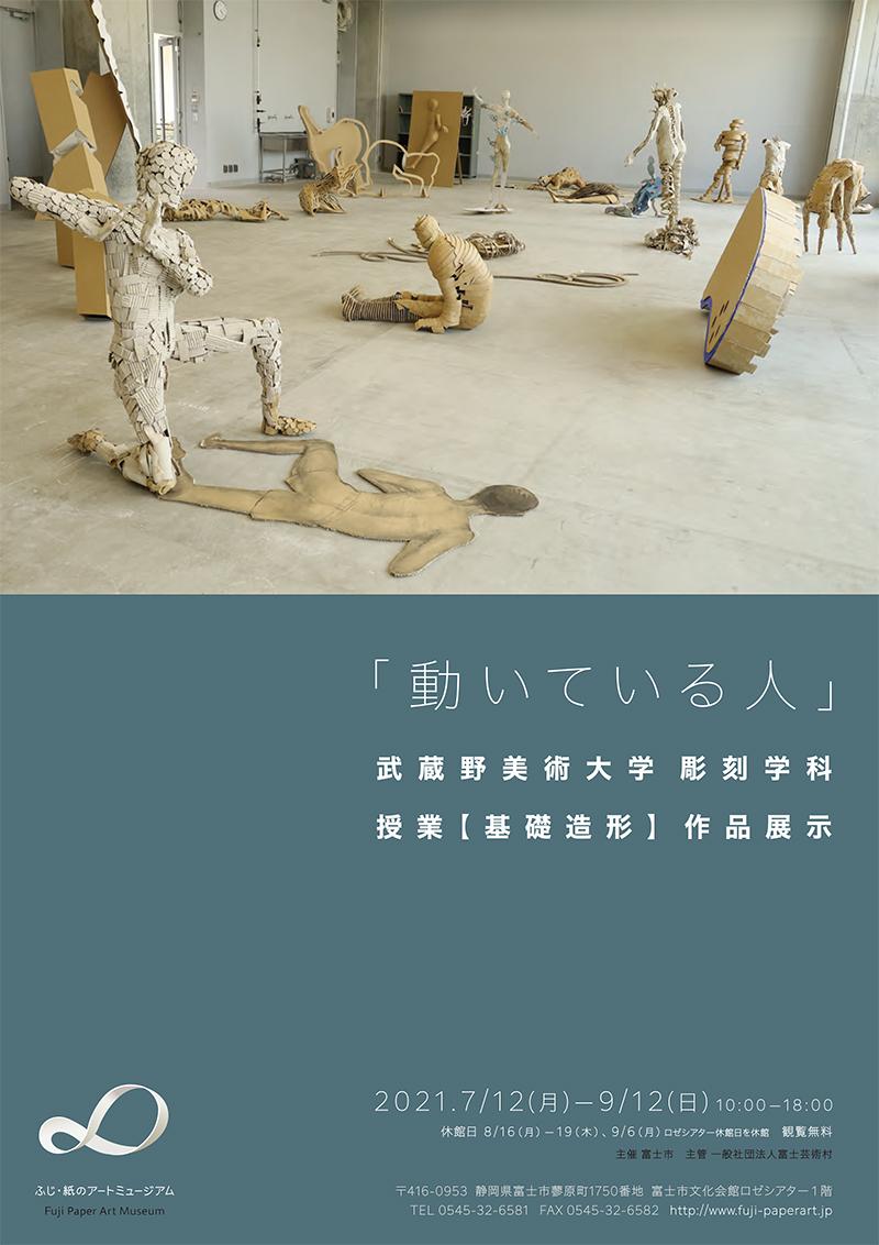 「動いている人」武蔵野美術大学 彫刻学科 授業【基礎造形】作品展示