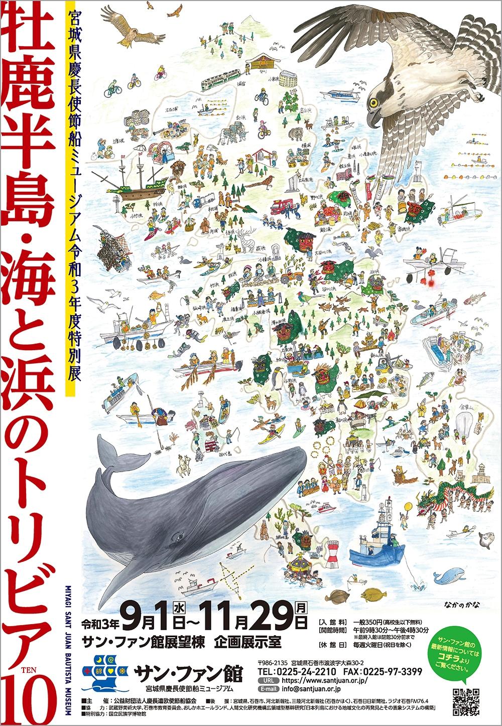 特別展「牡鹿半島・海と浜のトリビア10(TEN)」