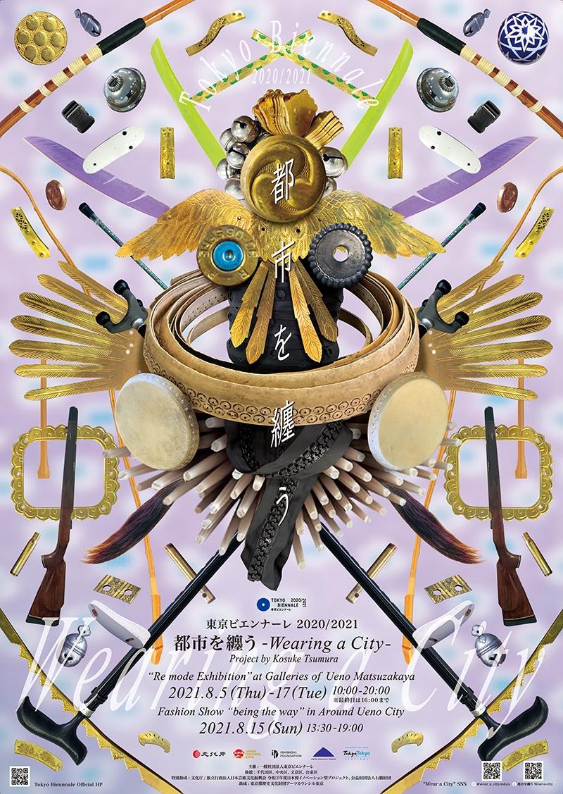 """『東京ビエンナーレ2020/2021  都市を纏う-Wearing a City -』""""Re mode Exhibition"""""""