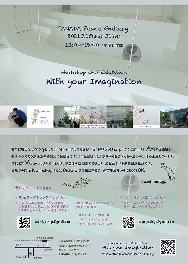 Workshop and Exhibition「With Your Imagination」
