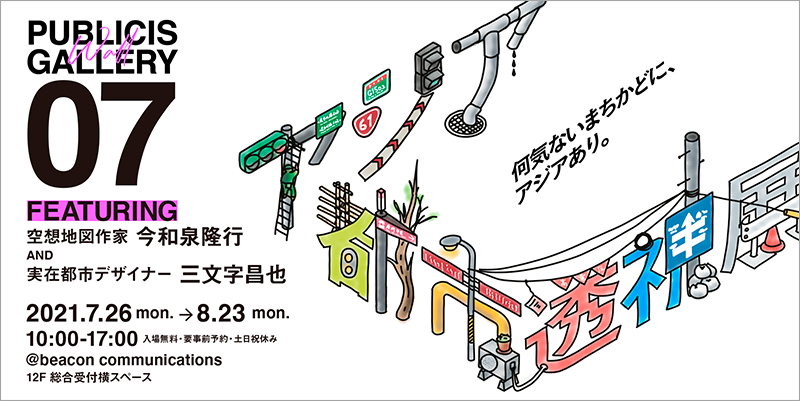 PUBLICIS WALL GALLERY 07.「アジア都市透視展」featuring 今和泉隆行 and 三文字昌也