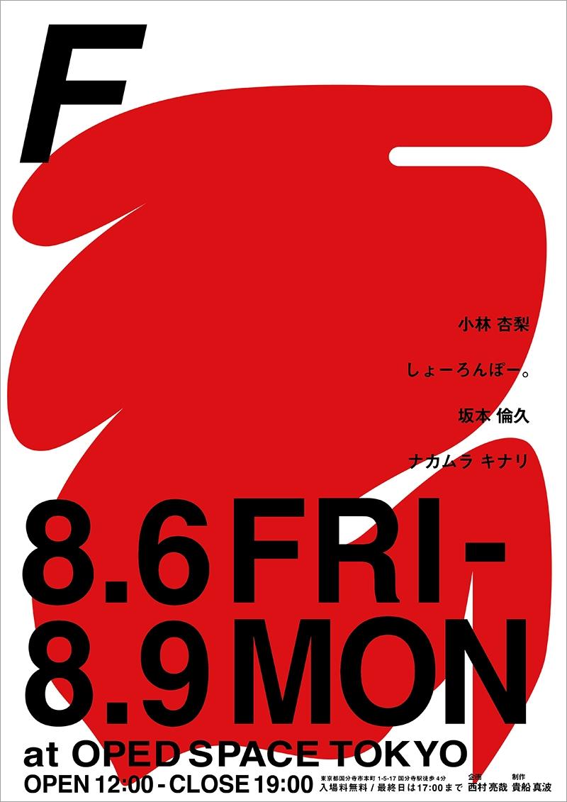 クリエイティブプロジェクトvoidによる展示 第二弾「F」