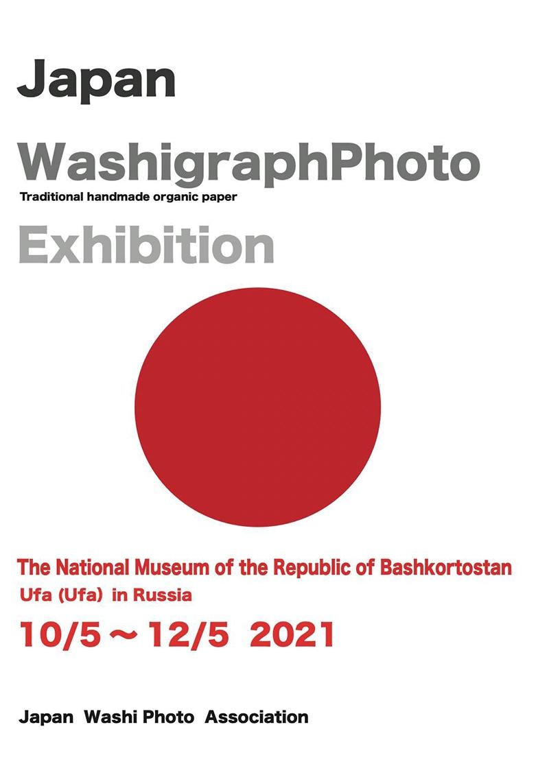 Japan WashigraphPhoto Exhibition