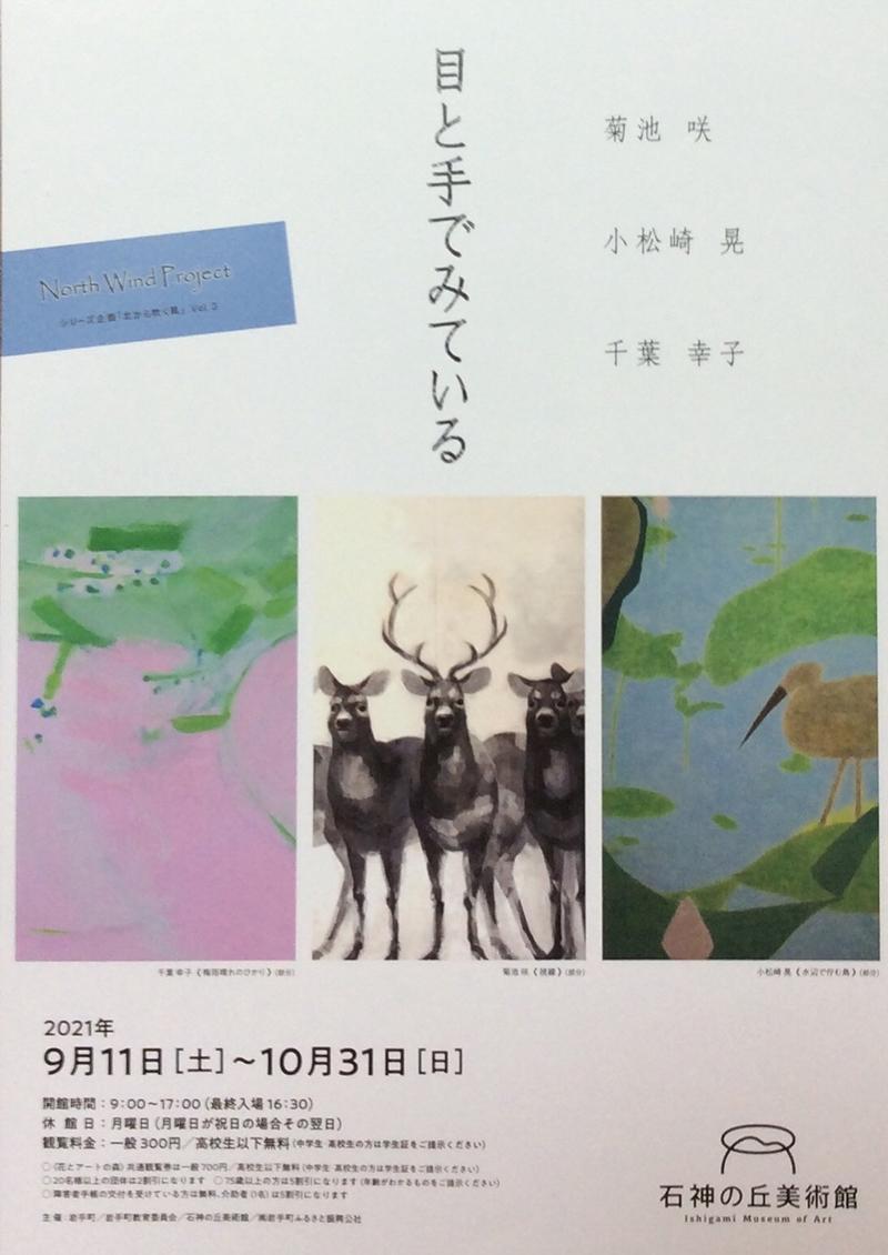 North Wind Project/北から吹く風 Vol.3 〈目と手でみている〉 菊池咲 小松崎晃 千葉幸子