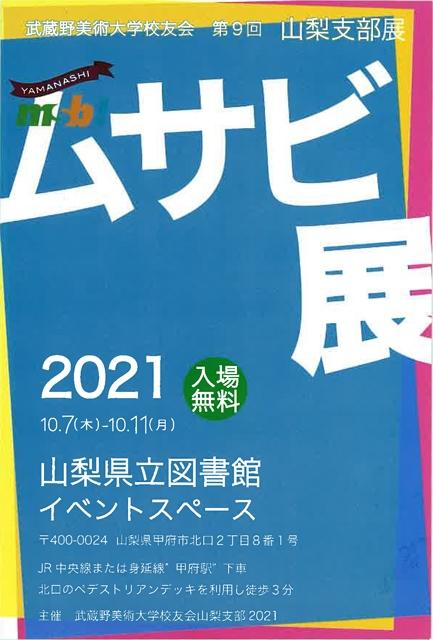 第9回山梨支部展ムサビ展2021