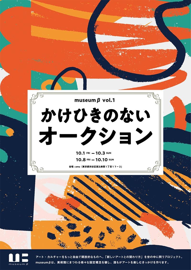 museumβ [ vol.1 ] かけひきのないオークション