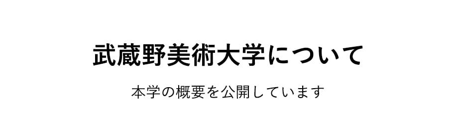 武蔵野美術大学について