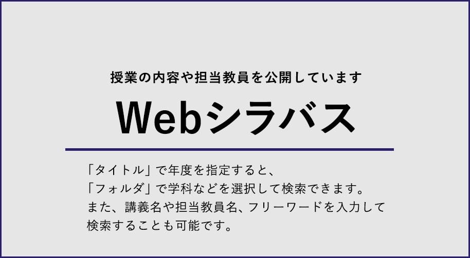 Webシラバス