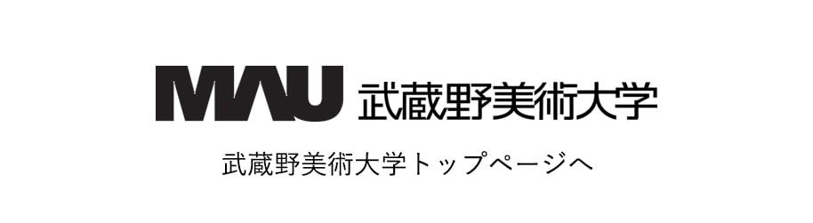 武蔵野美術大学トップページへ