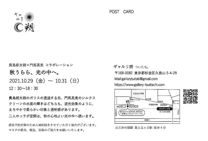 貴島雄太朗×門馬英美コラボレーション「秋うらら、光の中へ。」