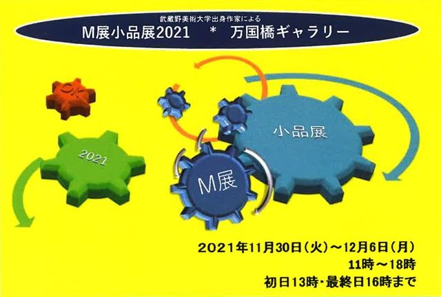 武蔵野美術大学出身作家によるM展小品展2021